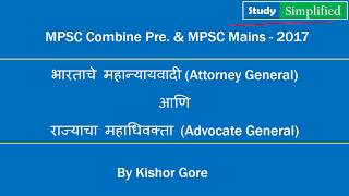 Very IMP topics for MPSC Combine (STI-PSI-ASO) and MPSC Mains - 2017.If Possible Share - Subscribe and like this video lecture.