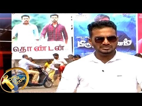 First Day First Show - Thondan Public Review  | 26 May 2017