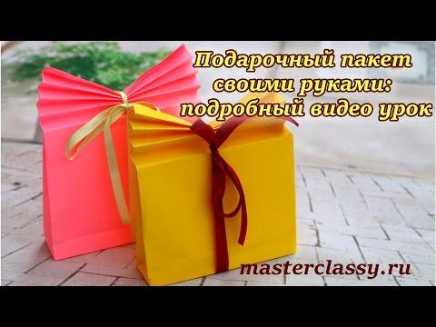 DIY. Подарочный пакет своими руками: подробный видео урок