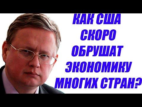 Михаил Делягин – Как и зачем США обрушат экономику Китая и России очень скоро?! (15.11.2015)