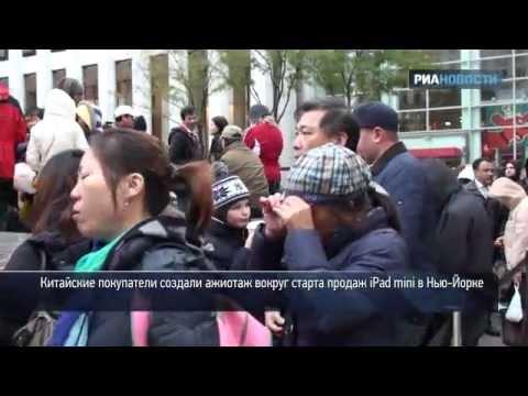 Китайские покупатели первыми брали iPad mini в США