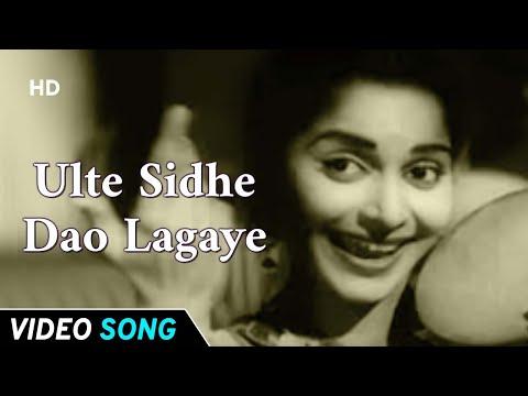 Ulte Sidhe Dao Lagaye  | Kaagaz Ke Phool (1959) | Waheeda Rehman | Guru Dutt | Old Song