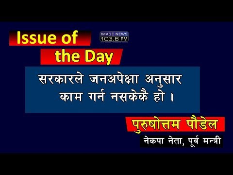 (Issue of the Day with Purusottam Poudel - 2075 - 11 - 6 - Duration: 27 minutes.)