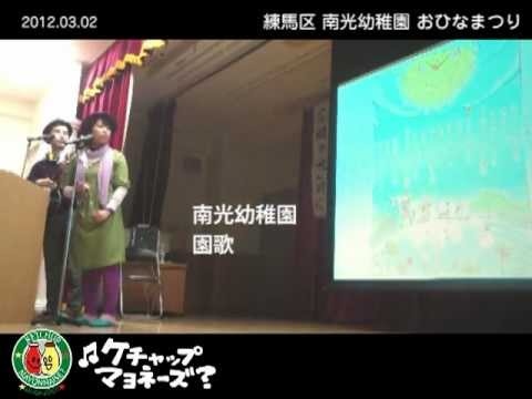 練馬区 南光幼稚園の園歌をいっしょに歌ったよ♪