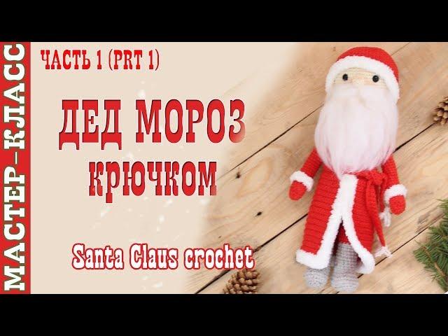"""Кукла """"Дедушка Мороз"""" крючком Новый год 2018 Вязаный Дед Мороз. Мастер клас, дед мороз, дед мороз крючком, дедушка, новы год, 2018, 2018 год, вязаная игрушка"""