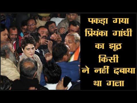 Priyanka Gandhi ने वीडियो आने के बाद कहा नहीं दबाया किसी ने गला
