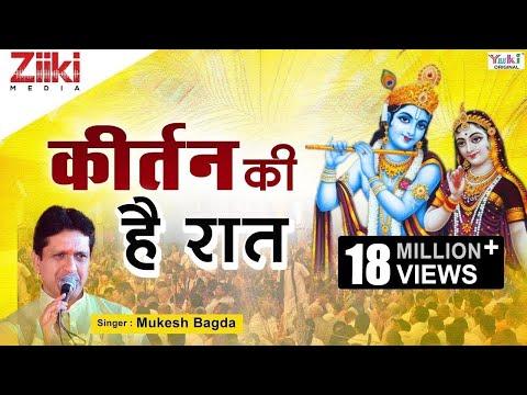 Video कीर्तन की है रात | Kirtan Ki Hai Raat | Mere Shyam Chale Aao | Mukesh Bagda download in MP3, 3GP, MP4, WEBM, AVI, FLV January 2017