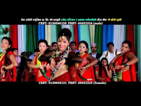 Ye Meri Pyari Teej by Prakash Neupane HD