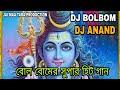 Bolbom dj Anand song 2018 # PURULIA VIDEO SONG # PURULIA dj bolbom