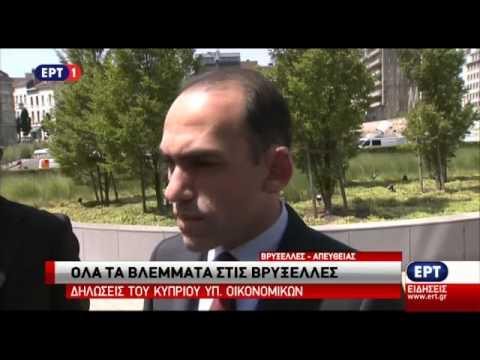 Δηλώσεις Χ. Γεωργιάδη πριν το Eurogroup