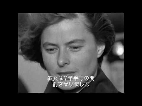 『イングリッド・バーグマン 愛に生きた女優』【12/31~】