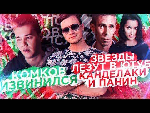 КОМКОВ ИЗВИНИЛСЯ ЗА НУРЕ САМР / ЗВЕЗДЫ ЛЕЗУТ НА VЕRSUS - DomaVideo.Ru