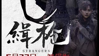Nonton 缉枪 - Strangers 2017 Film Subtitle Indonesia Streaming Movie Download