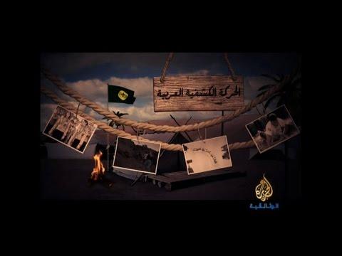 الحركة الكشفية العربية - الحلقة 1 HD