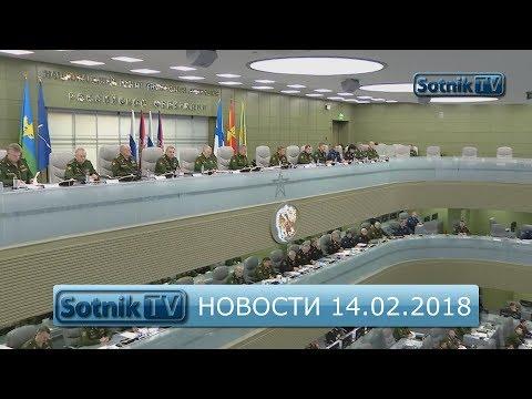 ИНФОРМАЦИОННЫЙ ВЫПУСК 14.02.2018