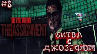 The Evil Within: The Assignment прохождение кураями БЕЗУМСТВО #8 Битва с Джозефом
