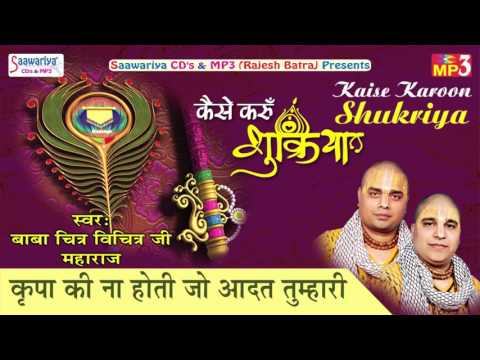 Video Kripa Ki Na Hoti Jo Adat Tumhari | Krishna Bhajan | Chitra Vichitra Ji Maharaj #Saawariya download in MP3, 3GP, MP4, WEBM, AVI, FLV January 2017