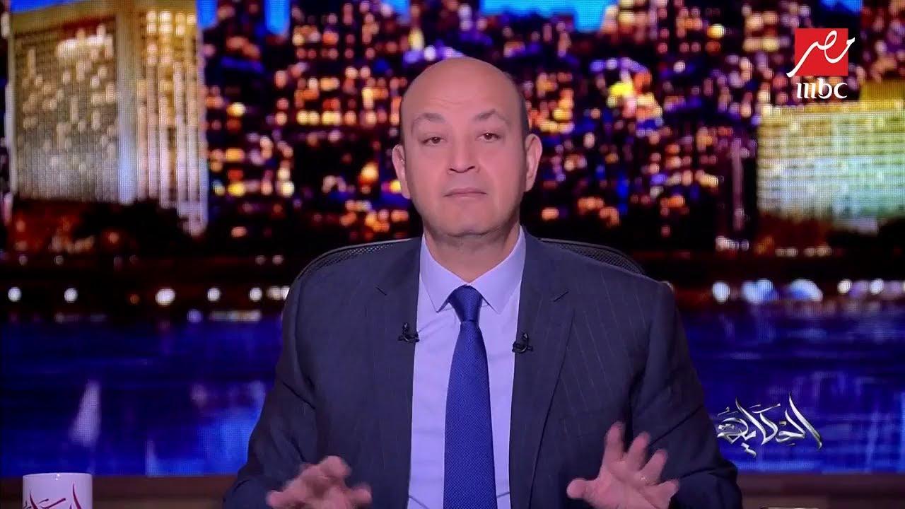 عمرو أديب يوجه رسالة للرئيس السيسي