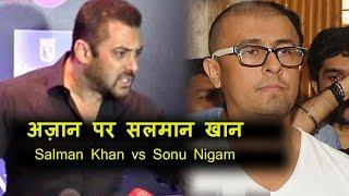 Video Salman Khan on Azaan | Controversy with Sonu Nigam tweet | Salman Khan vs Sonu Nigam MP3, 3GP, MP4, WEBM, AVI, FLV Oktober 2017
