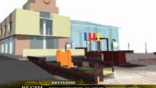 Започна изградбата на новата општинска зграда
