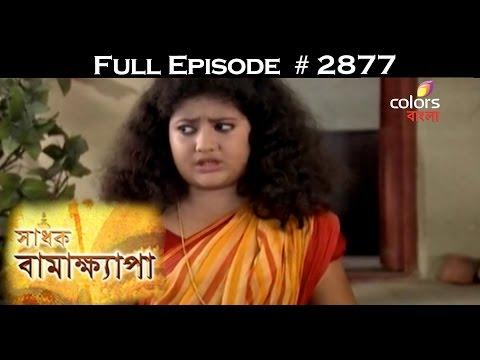 Sadhok-Bamakhyapa--29th-April-2016--সাধক-বামাখ্যাপা--Full-Episode
