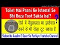 Baitul Khala Yani Toilet Ke Istemal Se Bhi Roza Toot Sakta Hai | Ramzan | Roze Ke Masail