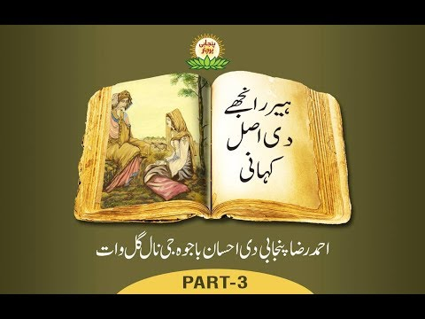 Heer Ranjha Real Story (Part 3)! Ahsan Bajwa! Punjabi Intellectual