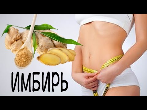 Имбирь как похудеть на 7 кг