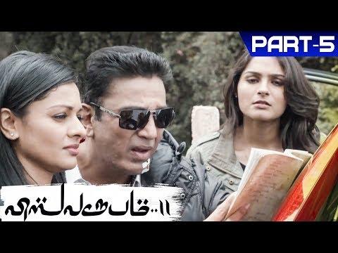 Vishwaroopam 2 Tamil Movie Part - 5 | Kamal Haasan, Pooja Kumar, Andrea Jeremiah | MSK Movies