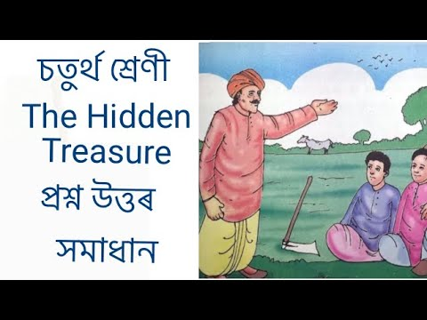 The Hidden Treasure চতুৰ্থ শ্ৰেণী lesson 4  SCERT ASSAM  প্ৰশ্ন উত্তৰ সমাধান
