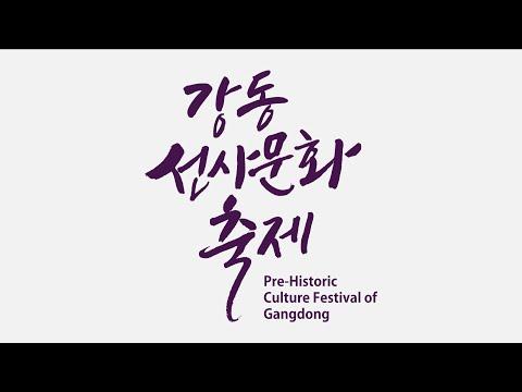 제21회 강동선사문화축제 홍보영상
