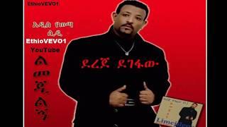 Dereje Degefaw - Anchi Leje Ethiopian Music