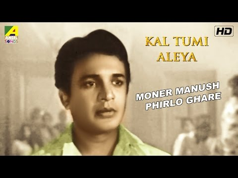 Download Moner Manush Phirlo Ghare | Kal Tumi Aleya | Bengali Movie Video Song | Asha Bhosle Song HD Mp4 3GP Video and MP3