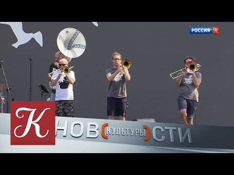 Новости культуры от 13.08.18 онлайн видео