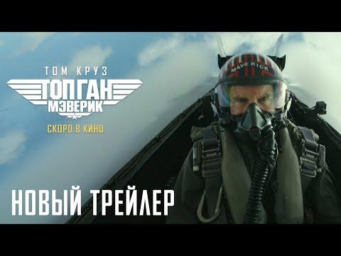Top Gun: Maverick - treyler 2