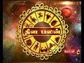 Rasi Palan | Dhina Palan | Astrology | captain tv | 24.10.2017
