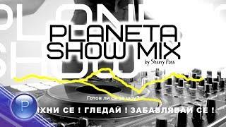 Звездите На Планета - Planeta Show Mix 1