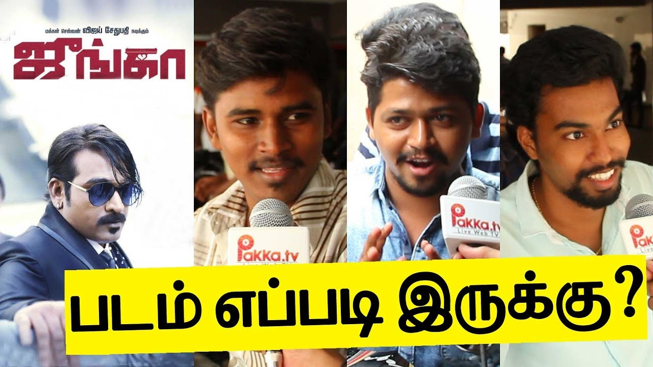 Junga Movie Public Opinion | Junga Movie Public Review | Vijay Sethupathi, Sayyeshaa, Madonna Sebastian| Junga Reaction