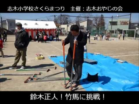 【鈴木正人】志木小学校さくらまつりでチャレンジ!