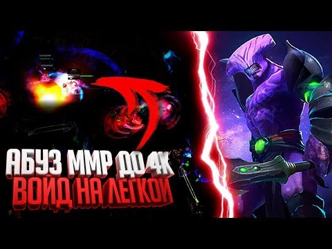 Кем Абузить До 4000 ММР - Жесткий Войд На Изи Лайне - DomaVideo.Ru