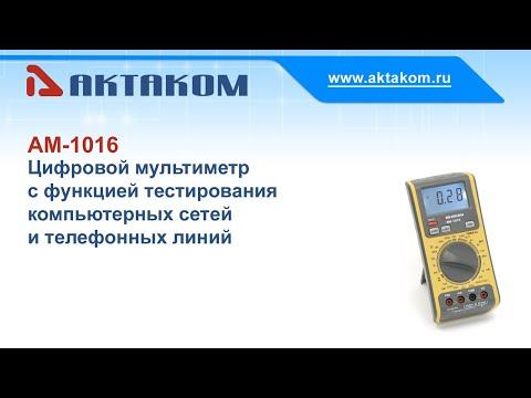 Мультиметр цифровой АМ-1016 Артикул: АМ-1016. Производитель: Актаком.