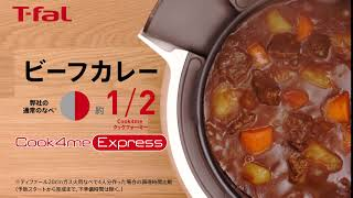 <Cook4me Express>「時短調理 ビーフカレー」