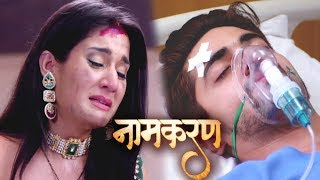 In Star Plus serial Naamkaran, Neil partially loses his memory.. He forgets Avni.. Avni is shattered.. Upcoming Twist.. ➤Subscribe Telly Reporter @ http://bit.do/TellyReporter➤SOCIAL MEDIA Links: ➤https://www.facebook.com/TellyReporter➤https://twitter.com/TellyReporter➤https://www.instagram.com/TellyReporter➤G+ @ https://plus.google.com/u/1/+TellyReporter