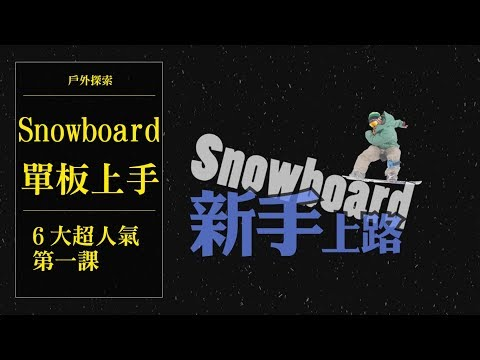 Snowboard單板上手第一課