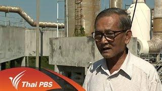 วาระประเทศไทย - ตรวจสอบโครงการบ่อบำบัดน้ำเสียคลองด่าน