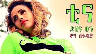 Tina Anagaw - Dehna Hun | ደህና ሁን - New Ethiopian Music 2016 (Official Video)