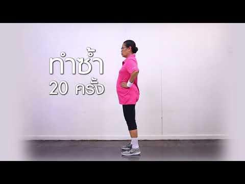 thaihealth กันล้ม