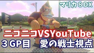 【マリオカート8デラックス】ニコニコ VS YouTube 3GP目 愛の戦士視点