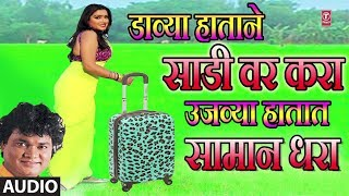 T-Series Marathi Presents डाव्या हाताने साडी वर करा - मराठी लोकगीत  DAVYA HAATANE SADI VAR KARA - ANAND SHINDE Song Details:...