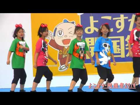 武山中学校 リズムダンス部 星組 2014よこすか開国祭
